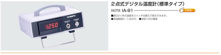 2点式デジタル温度計(標準タイプ) IA-91