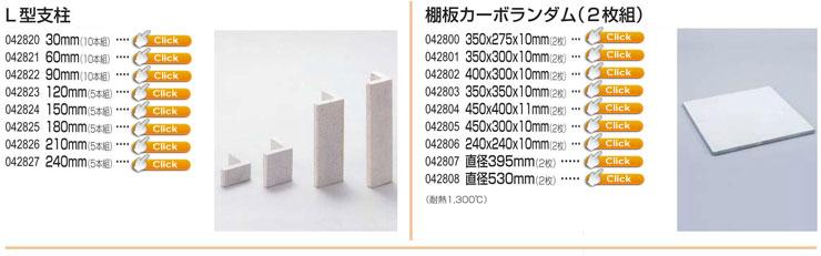 L型支柱 棚板カーボランダム