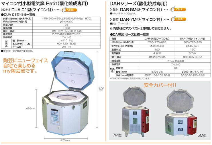 マイコン付小型電気窯 Petit DARシリーズ