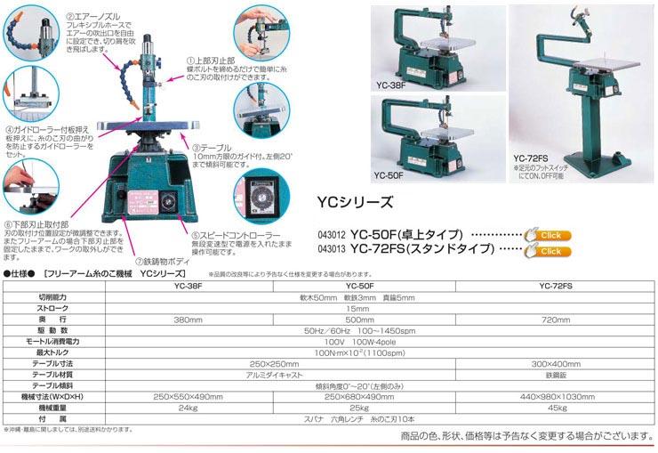 フリーアーム糸鋸機械 YC