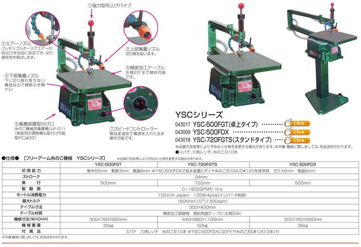 フリーアーム糸鋸機械 YSC