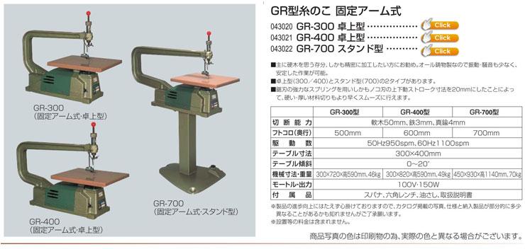 糸鋸機械GR