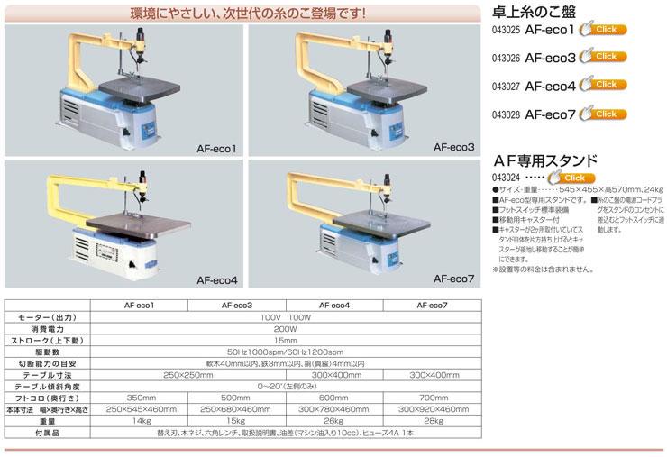 卓上糸のこ盤AF-eco