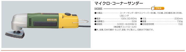 マイクロ・コーナーサンダ-
