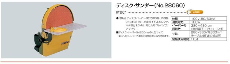ディスク・サンダー(No.28060)