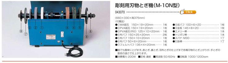 彫刻用刃物とぎ機(M-10N型)