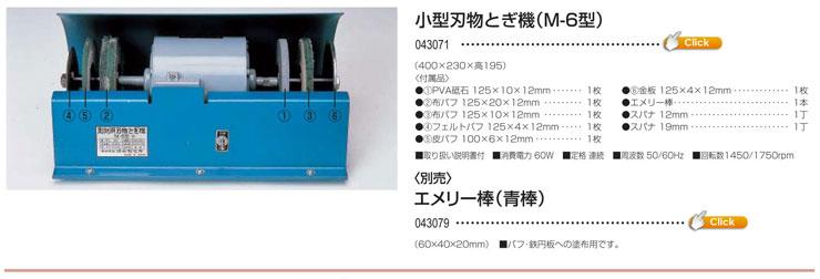 小型刃物とぎ機(M-6型)