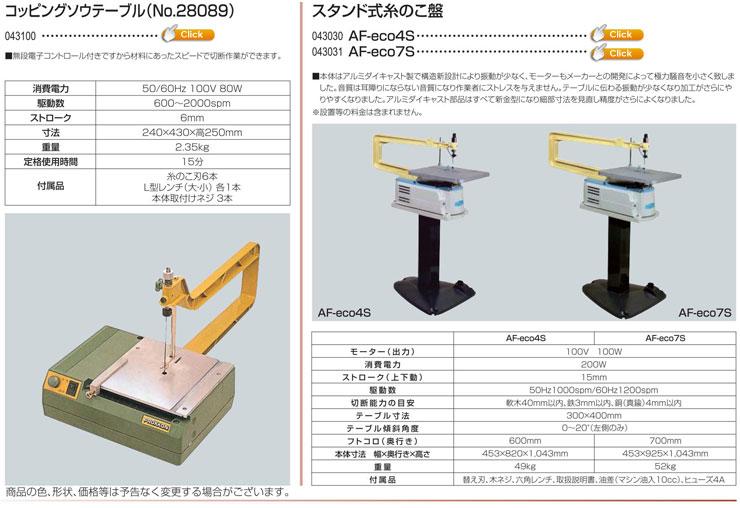 コッピングソウテーブル スタンド式糸のこ盤 AF-eco