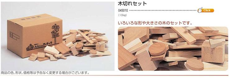 木切れセット