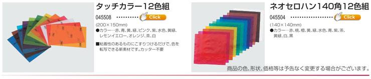 タッチカラ−12色組|ネオセロハン140角12色組