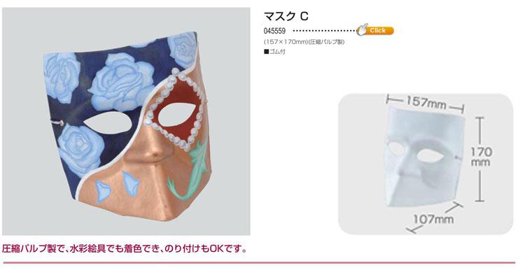 マスク C