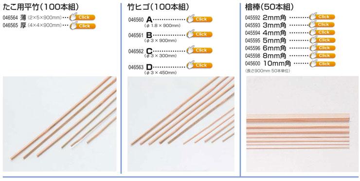 たこ用平竹|竹ヒゴ|檜棒