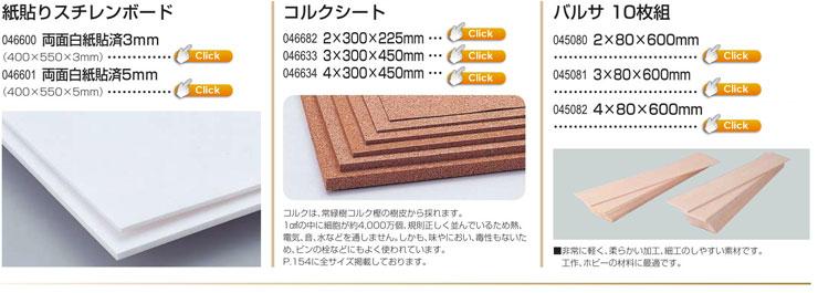 紙貼りスチレンボード コルクシート バルサ材