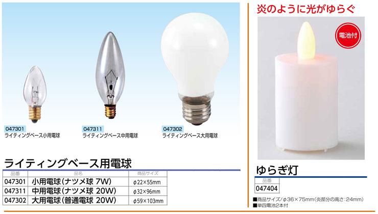 ライティングベース・電球・ゆらぎ灯