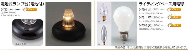 電池式ランプ台|ナツメ球