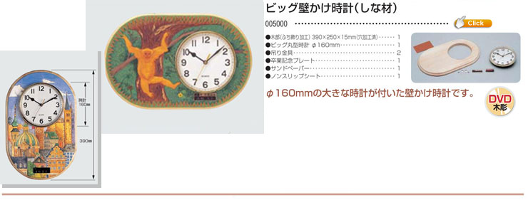 ビッグ壁かけ時計