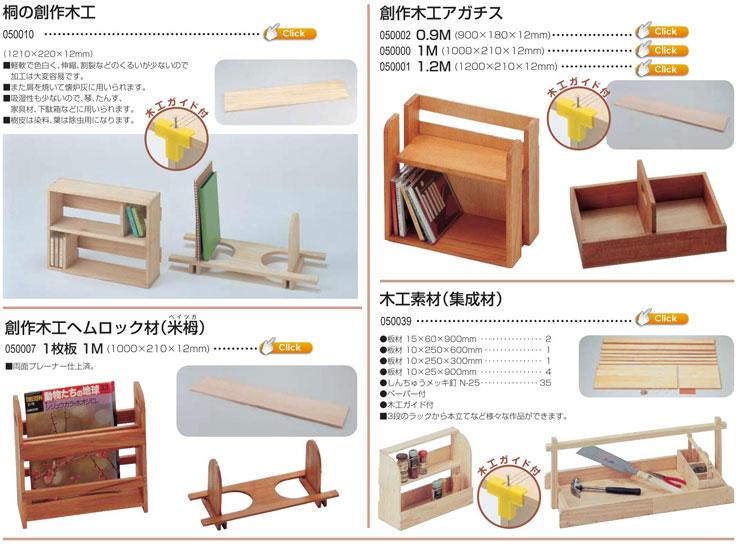 桐の創作木工|創作木工ヘムロック(米栂)|創作木工アガチス|木工素材(集成材)