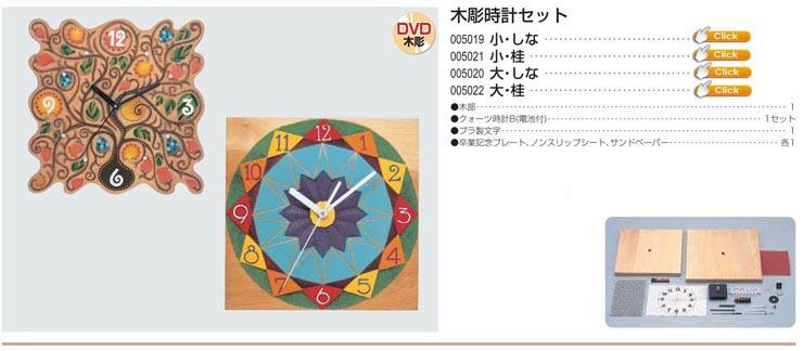 木彫時計セット