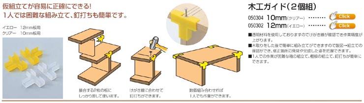 木工ガイド