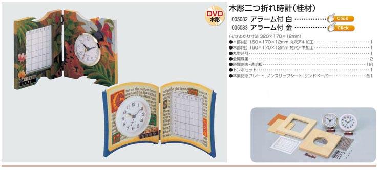 木彫二つ折れ時計