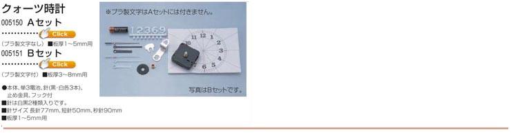 クォーツ時計|木彫時計 図案集