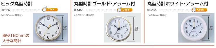 ビッグ丸型時計|丸型時計