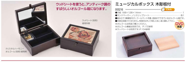 ミュージカルボックス木彫板付