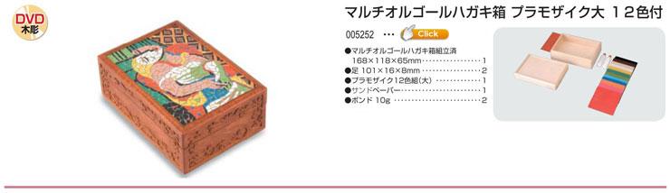マルチオルゴールハガキ箱プラモザイク大12色付