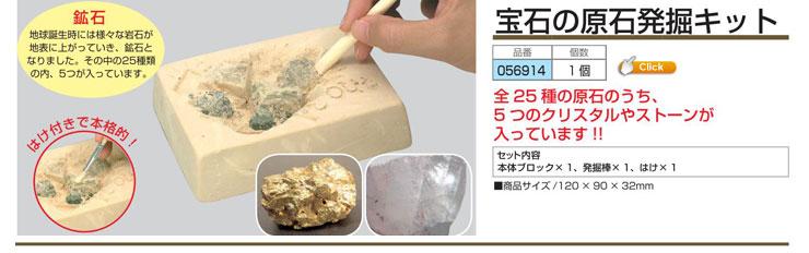 宝石の原石発掘キット