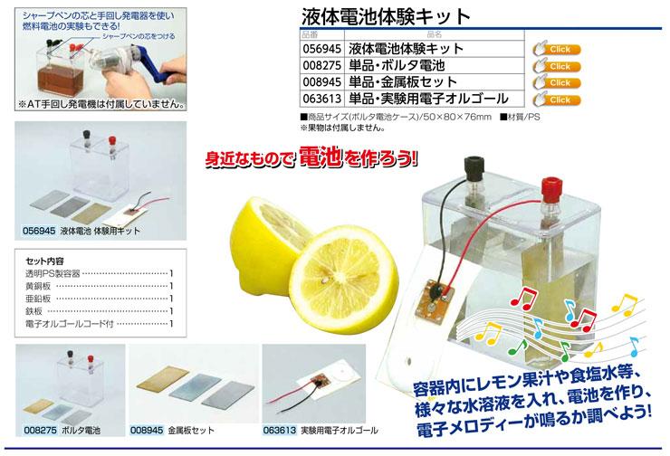 液体電池体験用キット・ボルタ電池