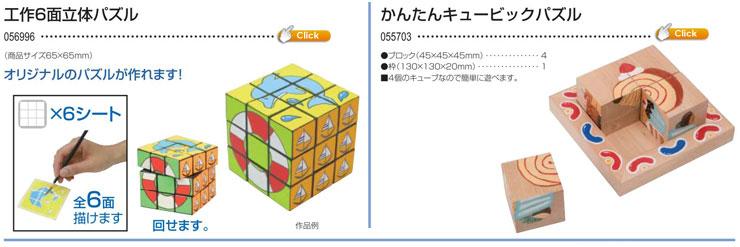工作6面立体パズル|かんたんキュービックパズル