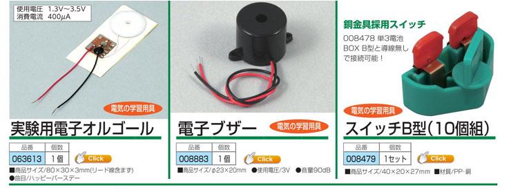 実験用電子オルゴール|電子ブザー|スイッチ