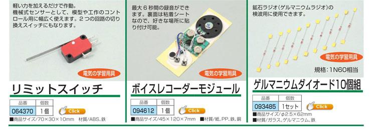 リミットスイッチ|ボイスレコーダーモジュール|ゲルマニウムダイオード
