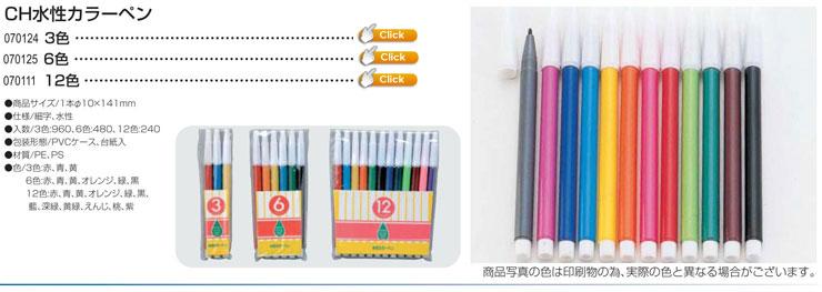 CH水性カラーペン