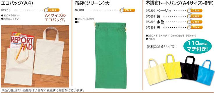 エコバッグ(A4) 布袋(大) 不織布トートバッグ