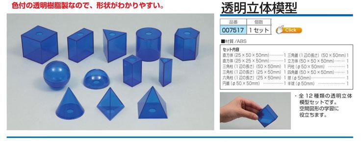 透明立体模型