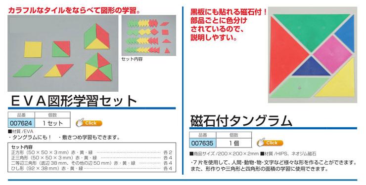 EVA図形学習セット|磁石付タングラム
