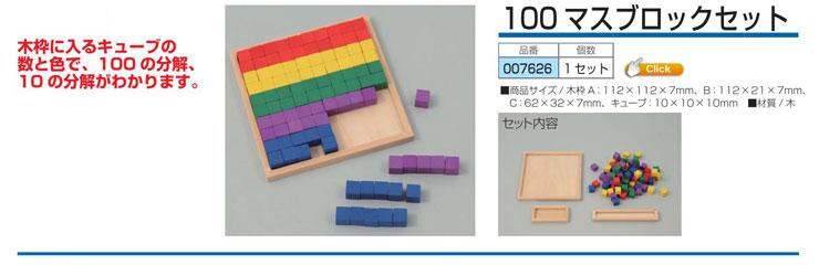 100マス ブロックセット