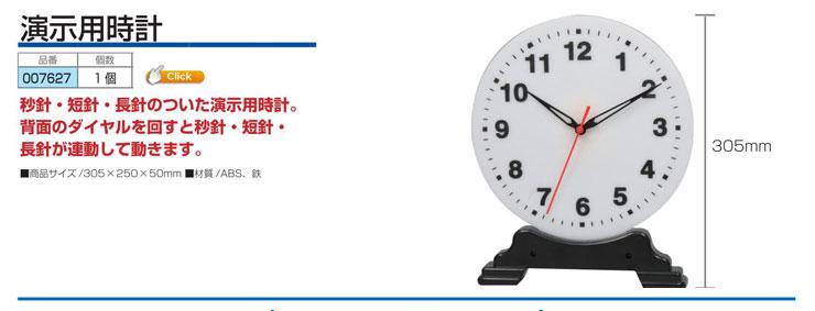 演示用時計
