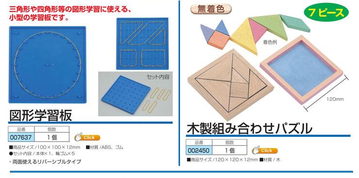 図形学習板|木製組み合わせパズル