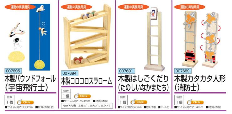 木製バウンドフォール(宇宙飛行士)|木製コロコロスラローム|木製はしご下り(楽しい仲間たち)|木製カタカタ人形(消防士)