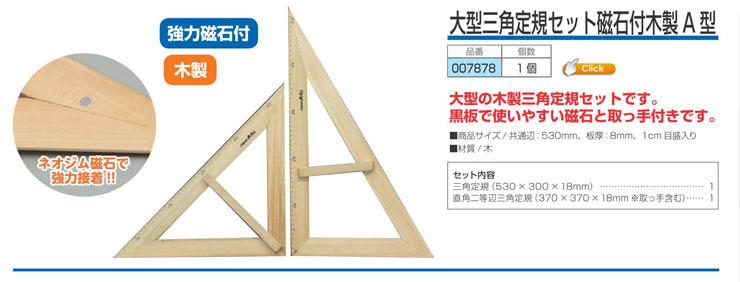 大型三角定規セット磁石付 木製 A型