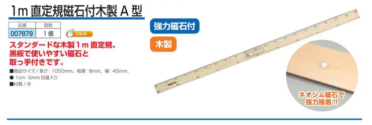1m直定規 磁石付 木製 A型