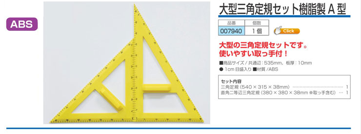 大型三角定規セット 樹脂製 A型