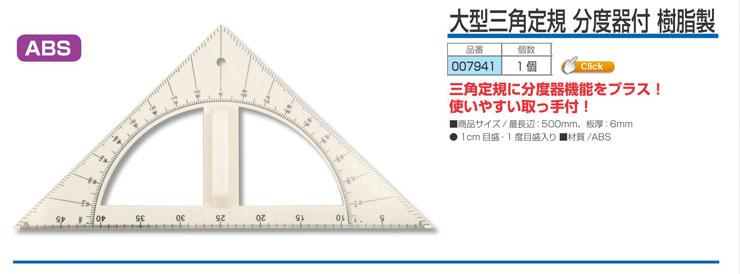 大型三角定規分度器付 樹脂製
