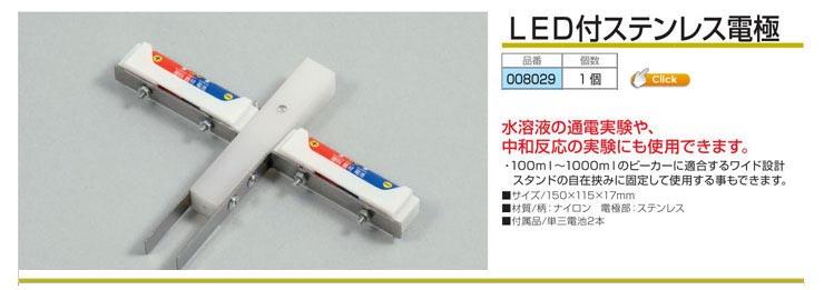 LED付ステンレス電極