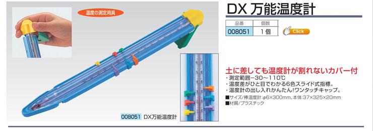 DX万能温度計