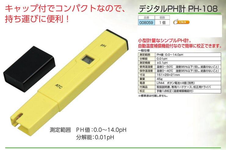 デジタルPH計 PH-108
