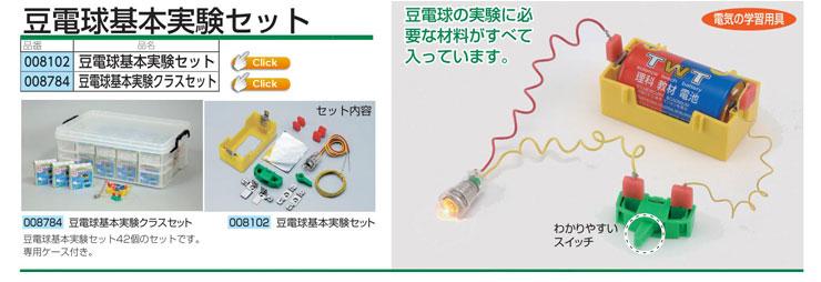 豆電球基本実験セット