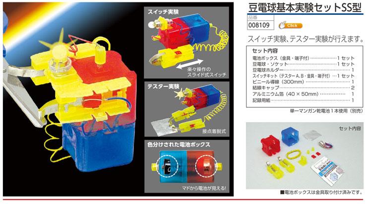 豆電球基本実験セットSS型